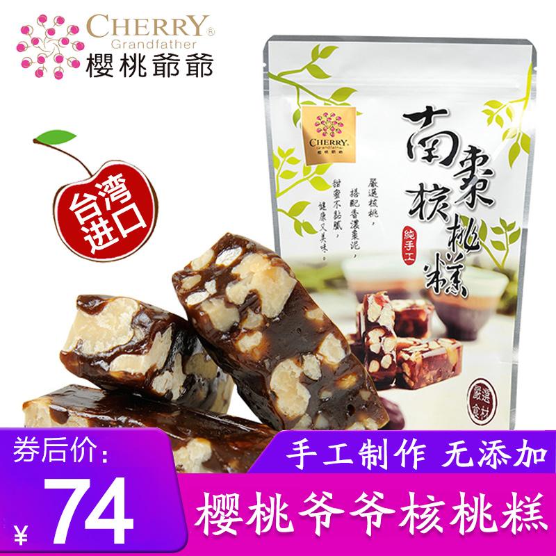 櫻桃爺爺南棗核桃糕臺灣手工特產伴手禮原裝進口零食正宗美食小吃