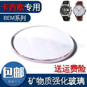 適用卡西歐手表鏡面鏡配件玻璃表蒙子鏡片BEM501/506/511 BEM系列