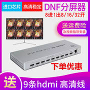 HDMI computer split screen 4K8 into 1 out dnf dungeon open 8 channel display one point eight screen splitter