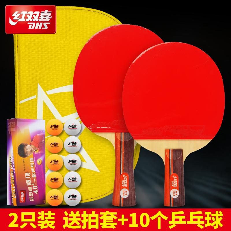 紅雙喜乒乓球拍2只裝學生雙拍單拍初學者三星四星狂飆王兵乓球拍