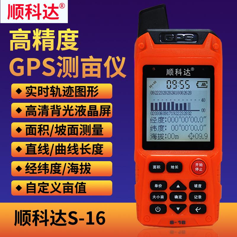 顺科达S-16测亩仪GPS土地面积测量仪农田收割机量地亩仪 带轨迹图