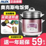 AUX/奧克斯 CFXB15-5M小型電飯鍋家用正品迷你電飯煲1-2-3-4人l升