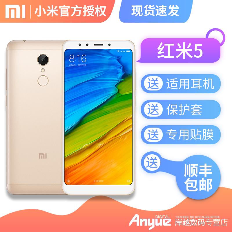 【送壳膜耳机】Xiaomi/小米 红米5全面屏小米红米手机5红米 手机