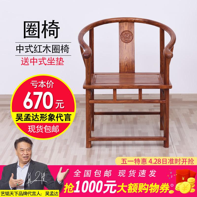 红木太师椅特价