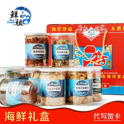 大连特产新春年货礼盒即食海鲜零食礼盒装海产品干货大礼包2350g