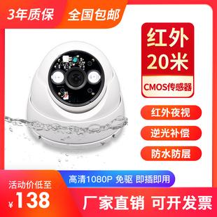 高清广角红外夜视摄像头室外防水监控电脑安卓USB免驱人脸识别