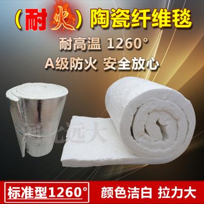 无石棉锅炉隔热材料防火隔热棉耐高温硅酸铝针刺毯陶瓷纤维保温棉