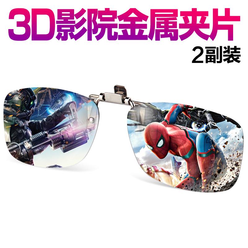 夹片式3d眼镜偏光式