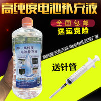 Car battery battery replenishment electric vehicle motorcycle forklift battery distilled water repair liquid package new