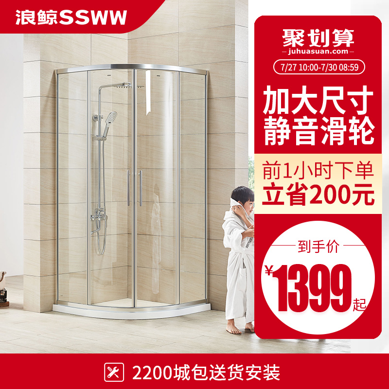 浪鲸卫浴干湿分离整体淋浴房浴室移门钢化玻璃卫生间隔断弧扇形v6