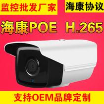 POE国标200万网络高清夜视摄像头H.265枪机400w监控器48v海康协议