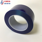 PE protective film tape high viscosity electrical hardware no trace sky blue stainless steel protective film can be customized width 5C silk