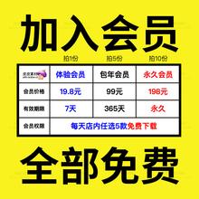 会员VIP全店免费(平面广告设计字体UI节日海报PSD/PNG/AI/素材)