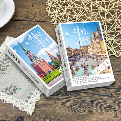 世界著名城市风景明信片 欧亚各国地标建筑卡片碧海蓝天美景 包邮