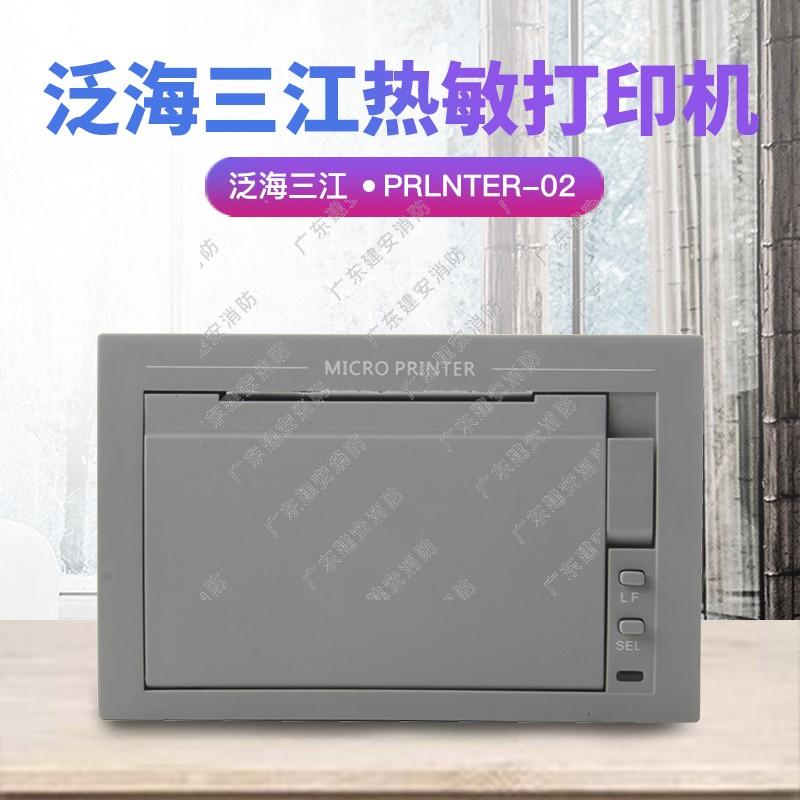 泛海三江热敏打印机PRLNTER-02正品
