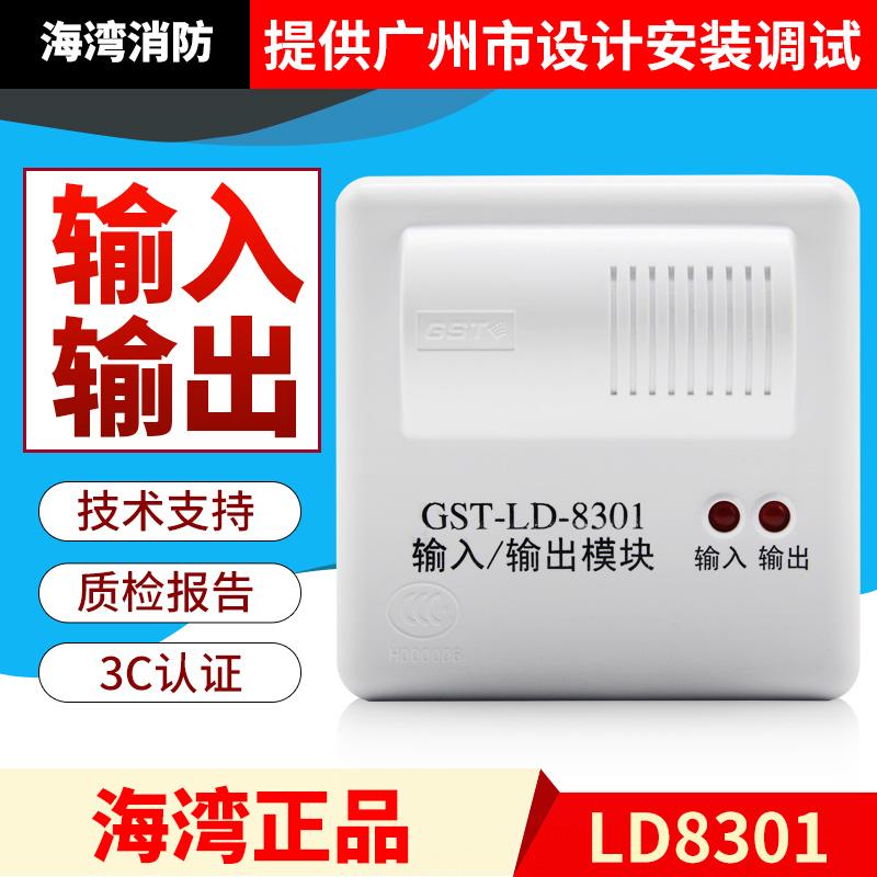 海湾8301模块GST-LD8301输入输出模块控制模块
