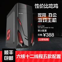 台式电脑主机家用商务办公学习游戏电脑主机双核四核主机i3i5联想