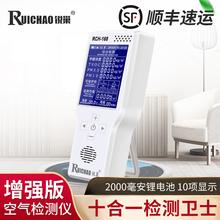 锐巢室内甲醛检测仪家用手持便携式准确测甲醛苯仪器空PM2.5检测