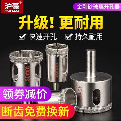 沪豪金刚砂玻璃开孔器瓷砖钻头磁砖钻孔玉石磨圆大理石打孔神器
