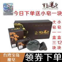 正品台湾宝岛魔皂30g/120g一盒装 无患子手工皂 卸妆去黑头洁面皂