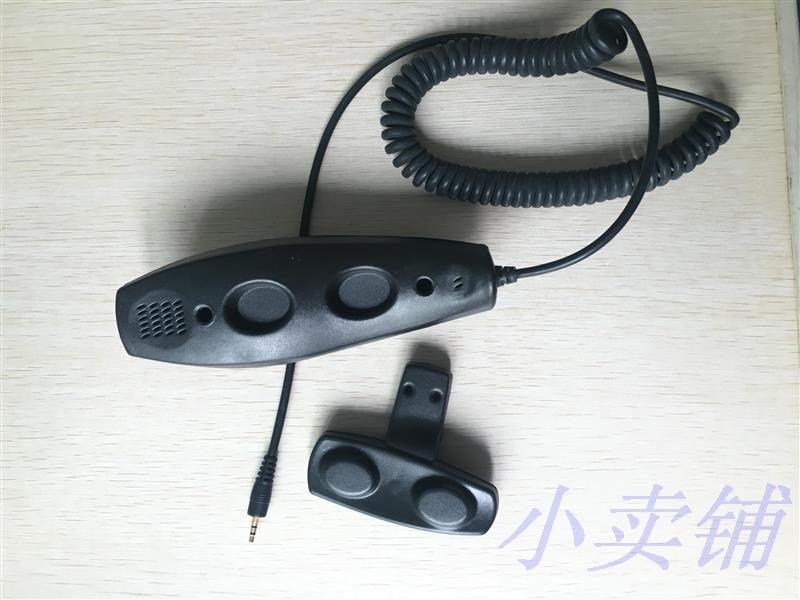 无线传真博世欧POSSIOAUX2.5 手机话柄车载话柄带吸盘座 传真机配