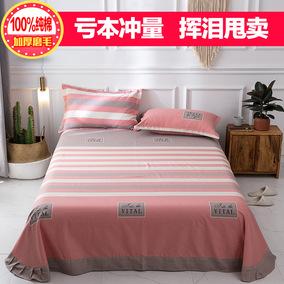 100%纯棉加厚全棉磨毛床单单件被单女单双人1.5m/1.8m2.0秋冬床品