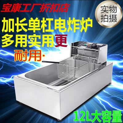 宝康电炸炉商用单缸12L大容量电炸锅加厚油炸炉炸鸡排炸油条机器