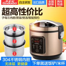 高多寶 CFXB50-B不粘鍋無涂層304不銹鋼內膽多功能低糖智能電飯煲