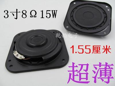 3寸超薄喇叭 79mm 8欧15W hifi 扬声器最新报价