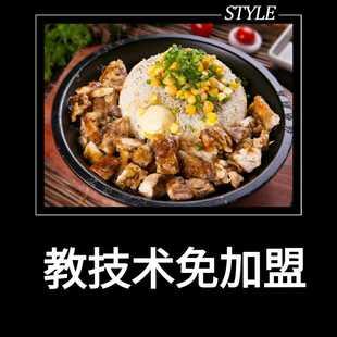 板烧厨房酱料配方板烧快餐技术配方日式铁板饭制作米高林酱料