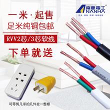 2芯3芯0.5 电线RVV 1.5 2.5平方软护套线电源线信号线1米 0.75