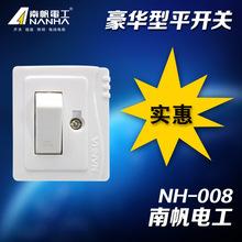 南帆开关面板小明装平开关4A250V单控控制开关NH008按钮小开关