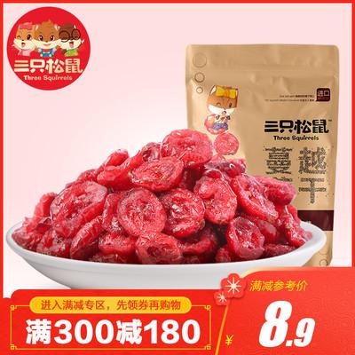满减【三只松鼠_蔓越莓干100g】休闲零食烘焙原料蜜饯水果干