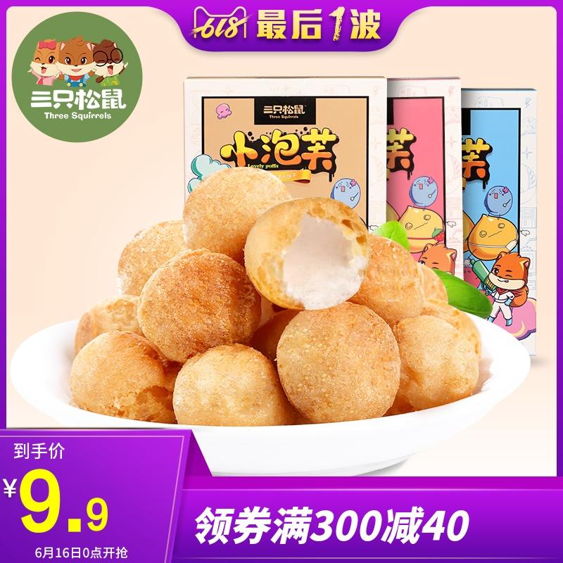 【三只松鼠_小泡芙60gx2盒】休闲零食早餐饼干夹心小吃泡芙球