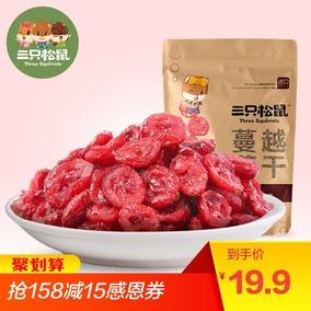 【三只松鼠_红宝石蔓越莓干100gx2袋】烘焙原料蜜饯零食水果干
