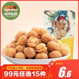 【专区99元任选15件】三只松鼠_多味花生205g坚果炒货花生米小吃图片