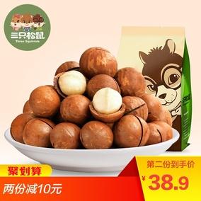 【三只松鼠_夏威夷果265gx2】休闲零食特产坚果炒货干果仁奶油味