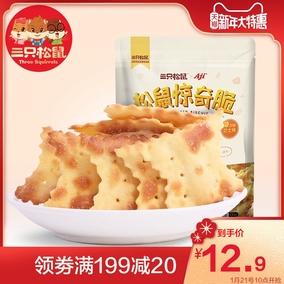 【三只松鼠_惊奇脆100gx2】早餐代餐零食芝士味酥性薄脆饼干