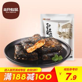 满减【三只松鼠_七千里臭豆腐120g】零食特产麻辣小吃条片