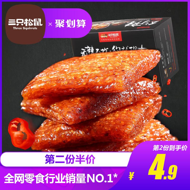 【三只松鼠_约辣辣条200g】大辣片大刀肉麻辣味零食素食儿时小吃