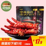 新品【三只松鼠_深夜虎皮凤爪200g】卤味肉脯香辣五香小包鸡爪子