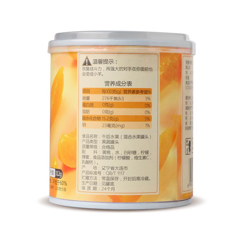 新品【三只松鼠午后水果_黄桃柠檬罐头312gx2罐】新鲜水果罐头