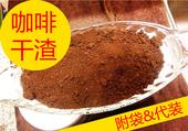 包邮 修除味去甲醛 24省 新鲜晒干咖啡渣900克 磨砂去角质