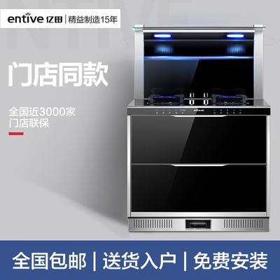 entive/亿田 F6CGWH集成灶侧吸式 环保灶具灶烟灶消套装 天然气
