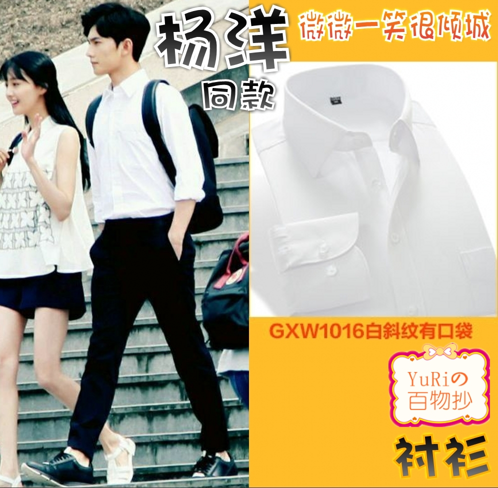 衬衣职业正装 长袖 微微一笑很倾城 衬衫 杨洋 纯色男士 肖奈同款