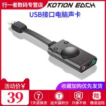 外置声卡USB独立免驱外接游戏耳机接口立体声笔记本电脑台式通用音箱音响麦克风音频转换器3.5唱歌重低音耳麦