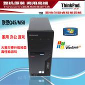 高性能带DP高清 Lenovo 联想Q45台式电脑整机M58主机立式大箱原装图片