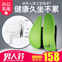 Mijo ergonomics office lumbar pad car lumbar car cushion backrest belt seat summer breathable