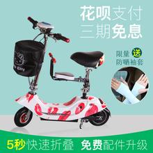 女士迷你电动车小海豚电动滑板车电动自行车折叠小型电瓶车代步车
