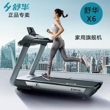 舒华跑步机X6电动静音家用减震豪华运动健身放大型器材SH T6700